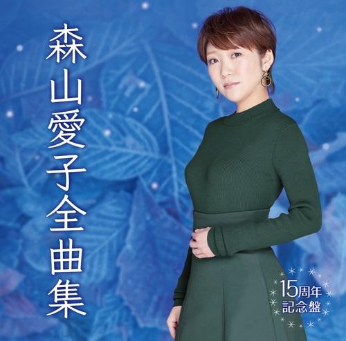 森山愛子全曲集~15周年記念盤~