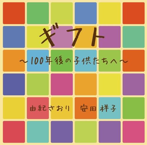 由紀さおり・安田祥子 / ギフト〜100年後の子供たちへ〜