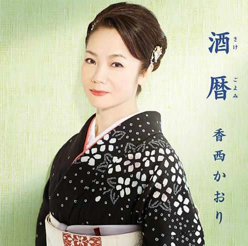 香西かおり / 酒暦