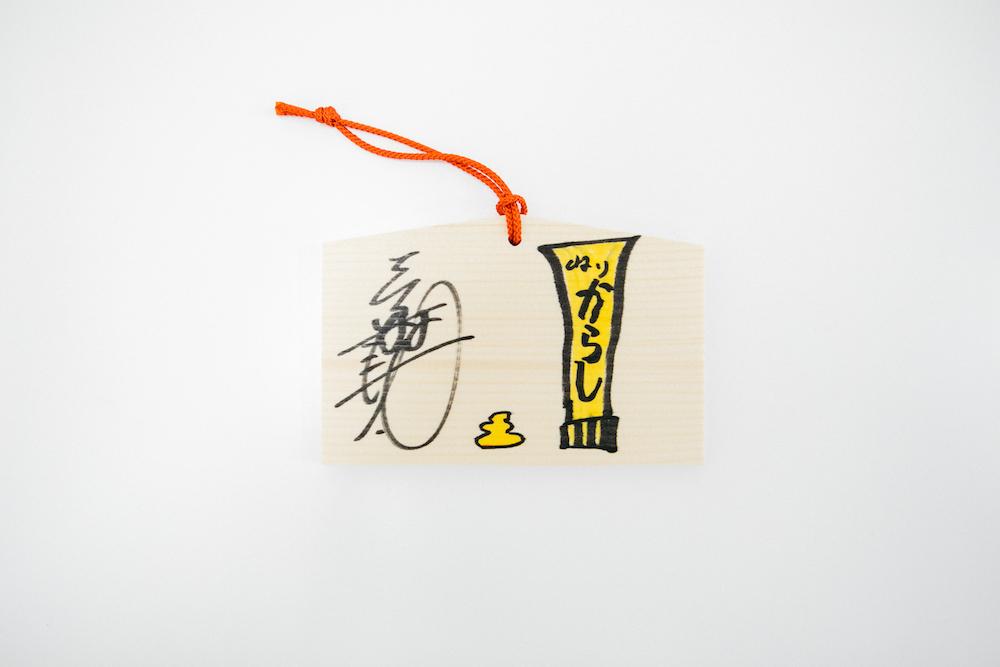 『演歌男子。の絵馬でお絵描きしりとり』第12回:三丘翔太「ねりからし」