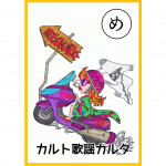 カルト歌謡カルタ【め】五十嵐祐子「目黒の実家へ帰ります」