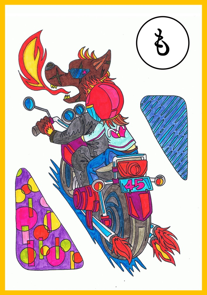 カルト歌謡カルタ【も】マギー・ミネンコ「燃えるブンブン」