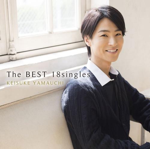 山内惠介 / The BEST 18singles
