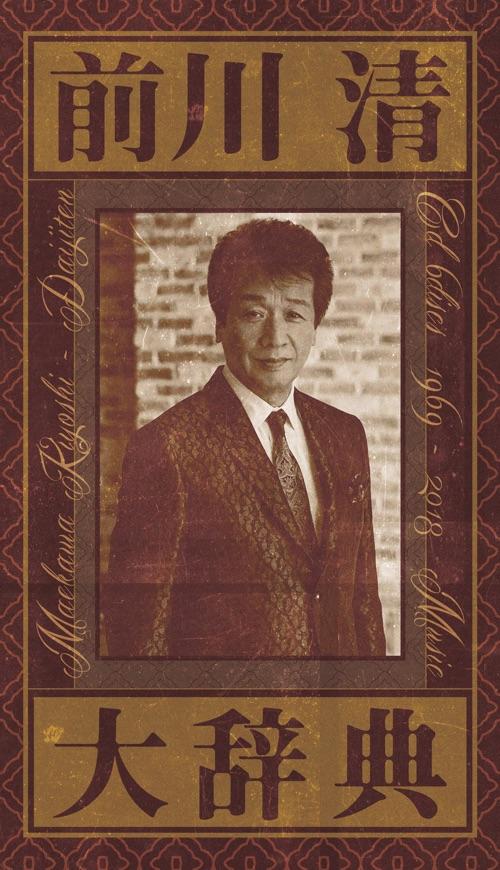 デビュー50周年記念ベストアルバム『前川清 大辞典』