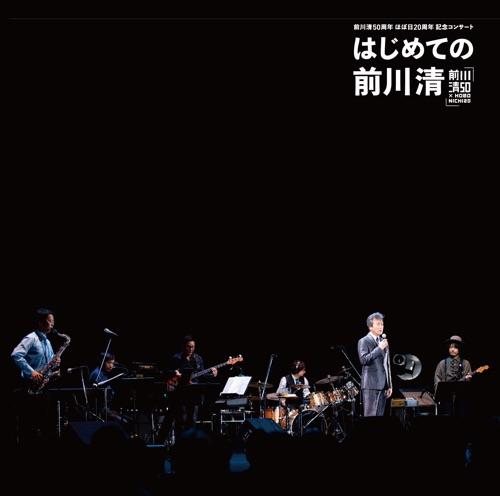 ライブCD『前川清50周年 ほぼ日20周年記念コンサート はじめての前川清』