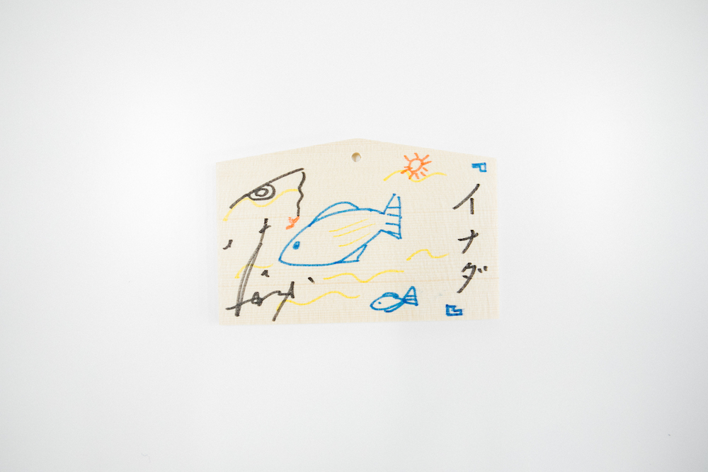 『演歌男子。の絵馬でお絵描きしりとり』第14回:川上大輔「イナダ」
