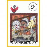 カルト歌謡カルタ【ひ】間寛平「ひらけ!チューリップ」