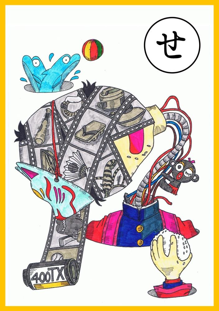 カルト歌謡カルタ【せ】山本まさゆき&ゆうきまさみと仲間たち「正調・究極音頭」