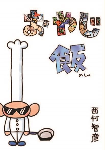 西村智彦料理本「おやじ飯」