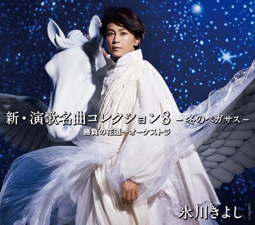 氷川きよし / 新・演歌名曲コレクション8 −冬のペガサス−勝負の花道~オーケストラ Aタイプ