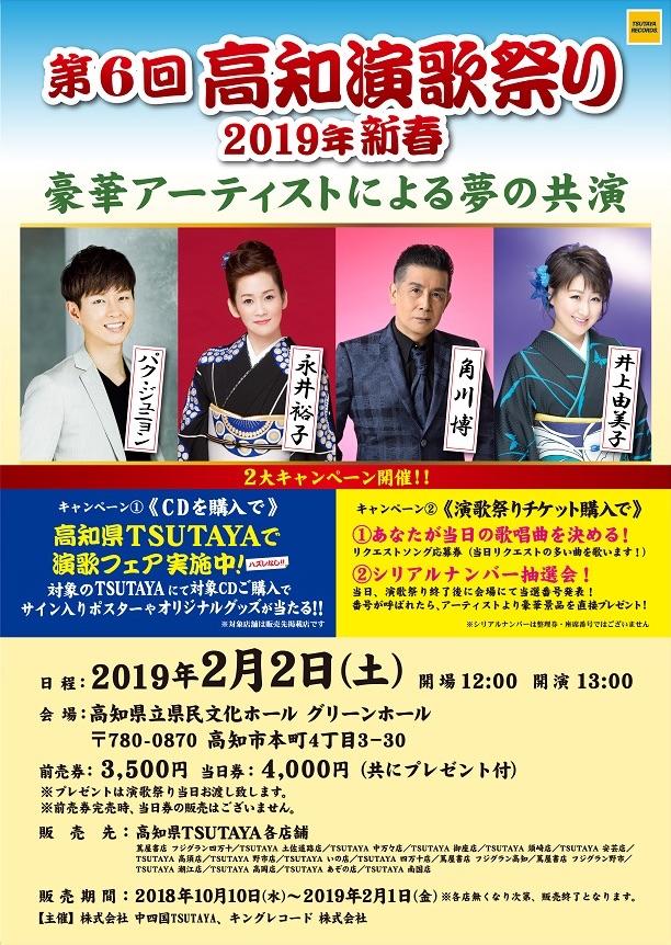 第6回 高知演歌祭り 2019新春
