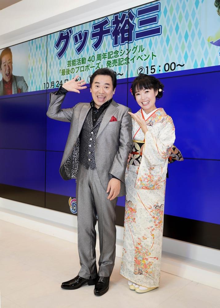 グッチ裕三、田川寿美とジョイントイベントで最新シングル「最後のプロポーズ」披露