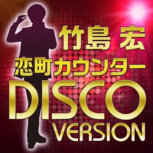 竹島 宏 / 「恋町カウンター」ディスコバージョン