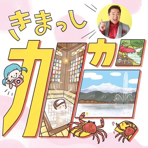 グッチ裕三 / 最後のプロポーズ/きまっし加賀