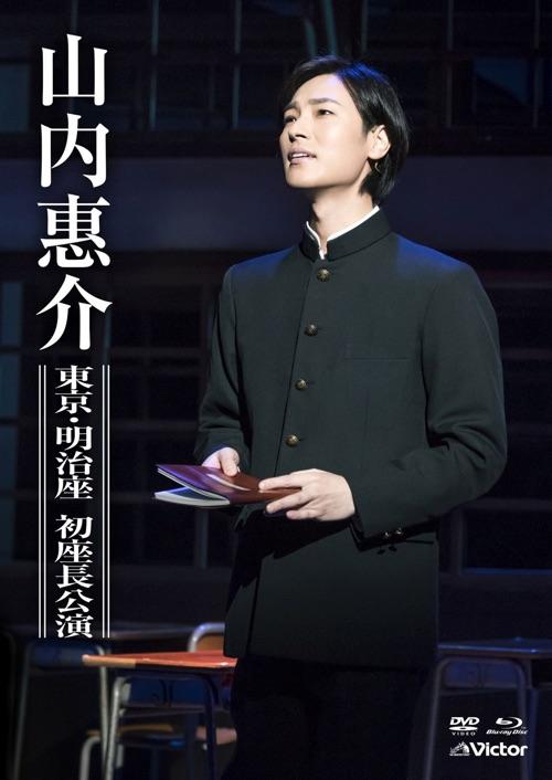 DVD/Blu-ray 山内惠介 東京・明治座 初座長公演