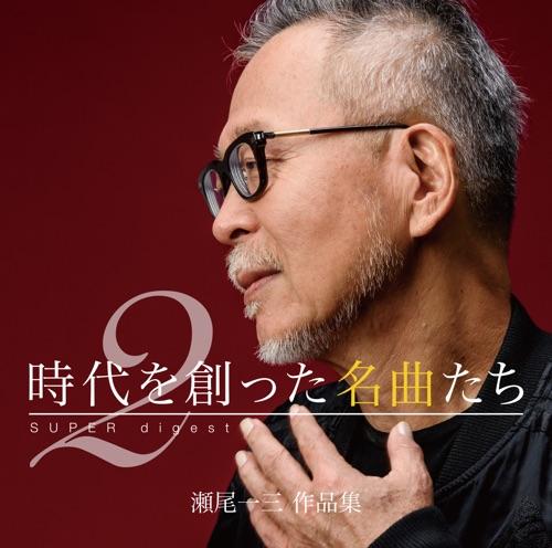 『時代を創った名曲たち 2』~瀬尾一三作品集 SUPER digest~