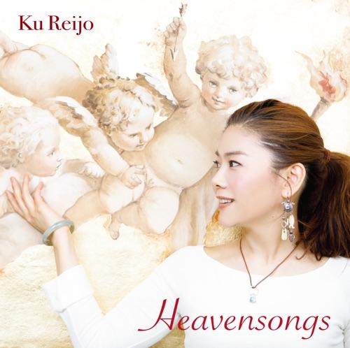 区麗情 / オールタイム・ベスト Heavensongs 1993~2018