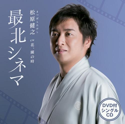 松原健之 / 最北シネマ CD+DVD