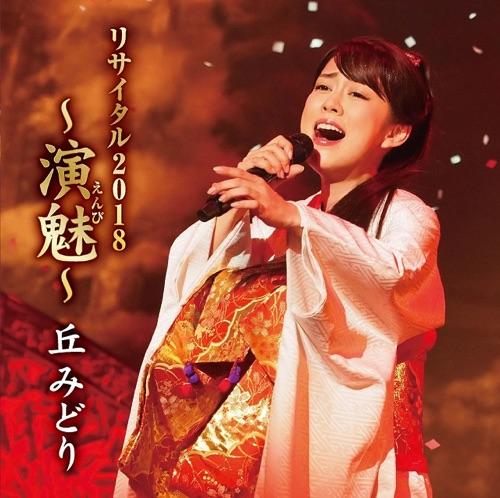 Blu-ray&DVD&CD / 丘みどりリサイタル2018~演魅(えんび)~