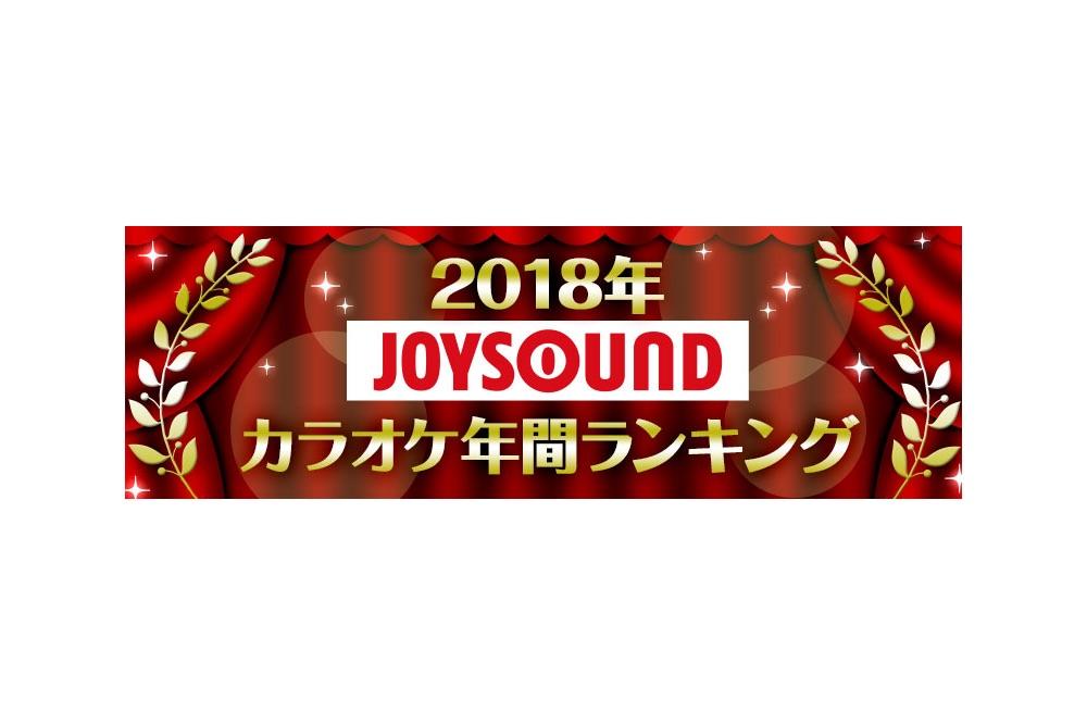 JOYSOUND「カラオケ年間ランキング」発表、米津玄師が総合1位、水森かおりもランクイン