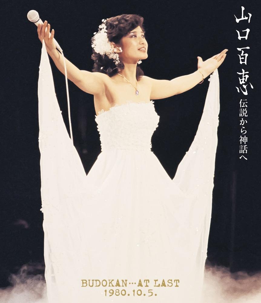 Blu-ray 山口百恵『伝説から神話へ BUDOKAN…AT LAST 1980.10.5.』(リニューアル版)
