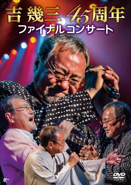 吉幾三 45周年ファイナルコンサート