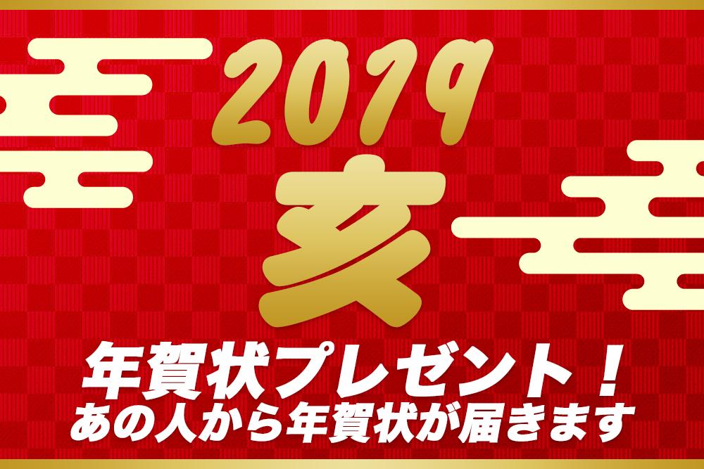 直筆年賀状プレゼント 2019