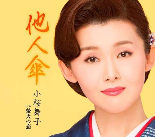 小桜舞子 / 他人傘