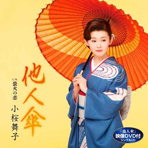 小桜舞子 / 他人傘 CD+DVD