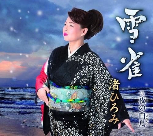 渚ひろみ ニューシングル『雪雀』