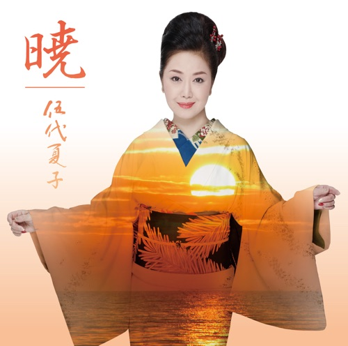 伍代夏子 / 暁 お得盤