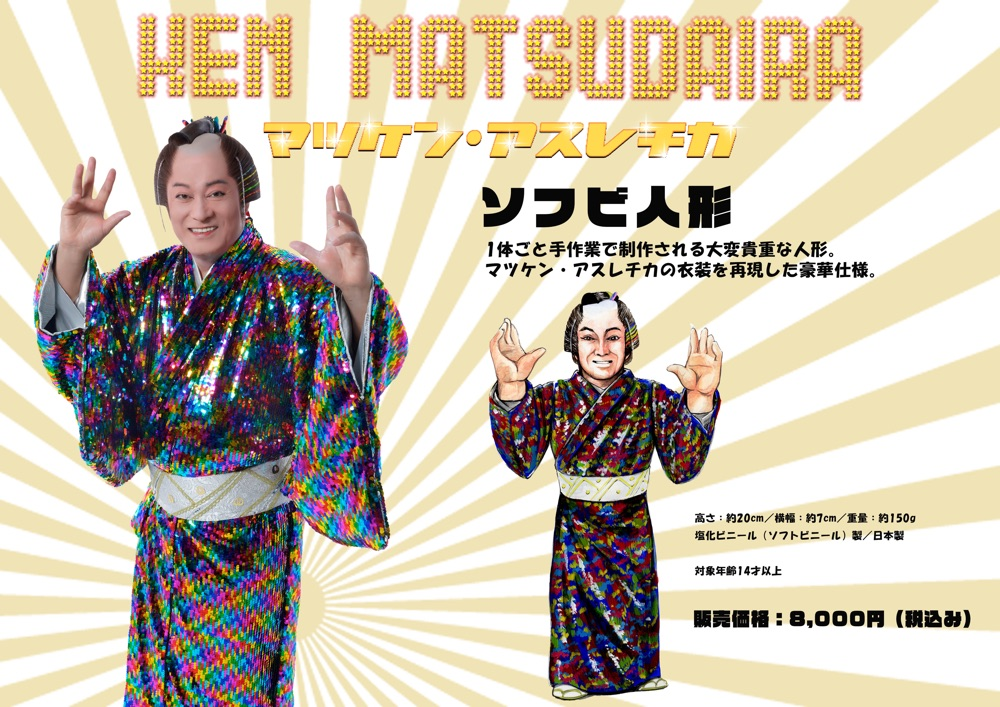 松平 健「マツケン・アスレチカ」発売記念 マツケンソフビ人形