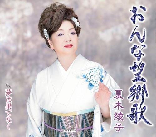 夏木綾子 ニューシングル『おんな望郷歌』