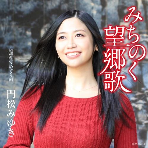 門松みゆき / みちのく望郷歌 初回限定盤