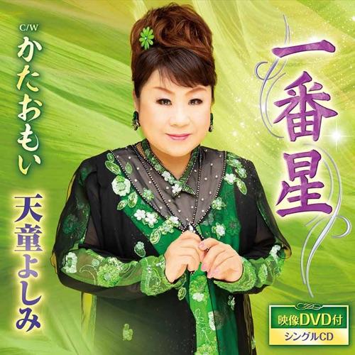 天童よしみ ニューシングル『一番星』 CD+DVD