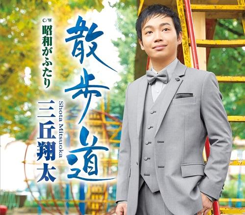 三丘翔太 ニューシングル『散歩道』