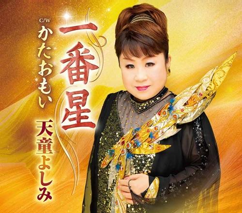 天童よしみ ニューシングル『一番星』 CD