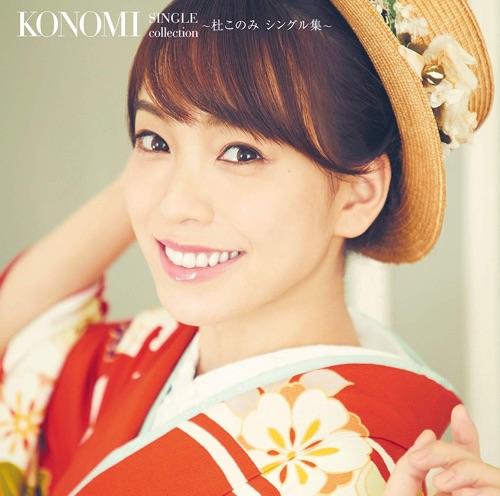杜このみ ニューアルバム『KONOMI SINGLE collection 〜杜このみ シングル集〜』