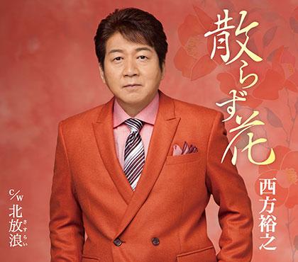 西方裕之 ニューシングル『散らず花』