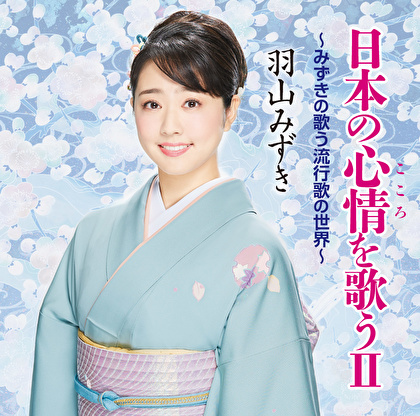 羽山みずき ニューアルバム『日本の心情を歌うⅡ~みずきの歌う流行歌の世界~』