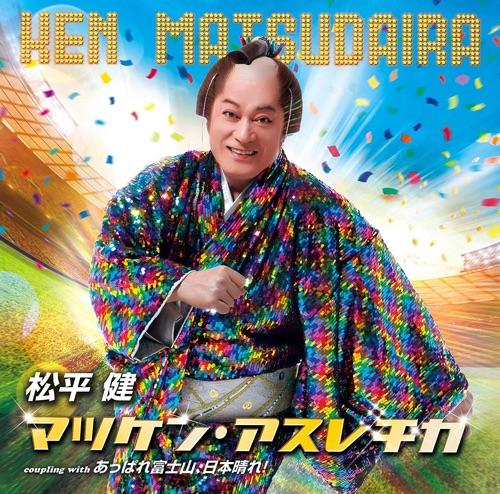 松平 健 ニューシングル『マツケン・アスレチカ』