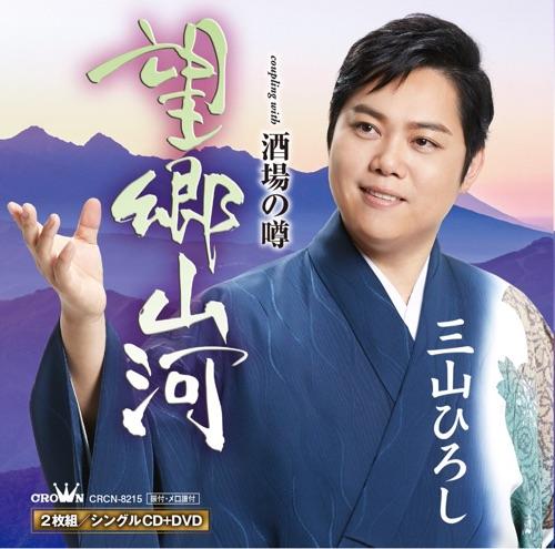 三山ひろし ニューシングル『望郷山河』 プレミアム盤