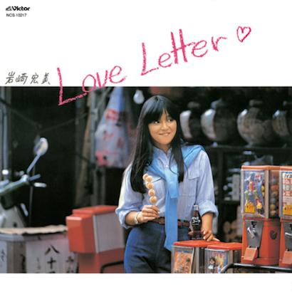 岩崎宏美 / Love Letter (+2)