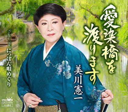 美川憲一 ニューシングル『愛染橋を渡ります』