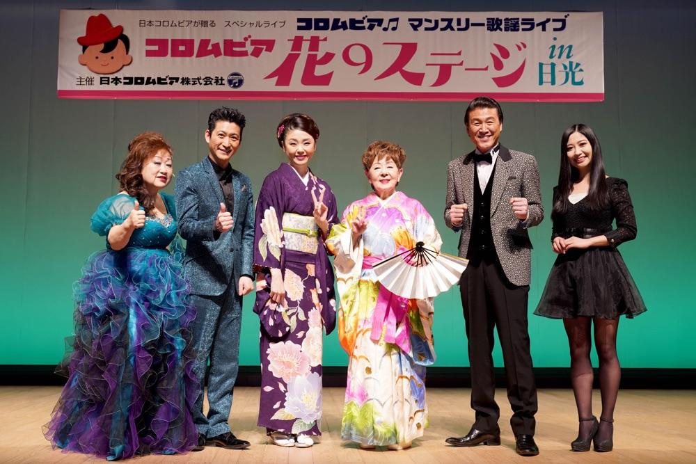 コロムビアマンスリー歌謡ライブが日光で開催、畠山みどり、多岐川舞子ら全6歌手が競演