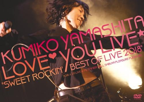 """山下久美子 Love♡You Live☆""""Sweet Rockin' Best of Live 2018"""""""
