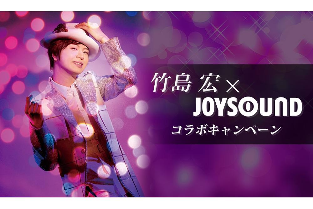 竹島 宏、課題曲を歌ってプレミアムイベント招待キャンペーン