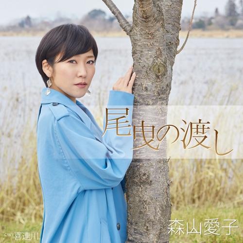 森山愛子 / 尾曳の渡し/喜連川