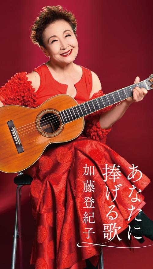 加藤登紀子 / あなたに捧げる歌