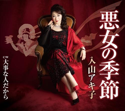 入山アキ子 / 悪女の季節